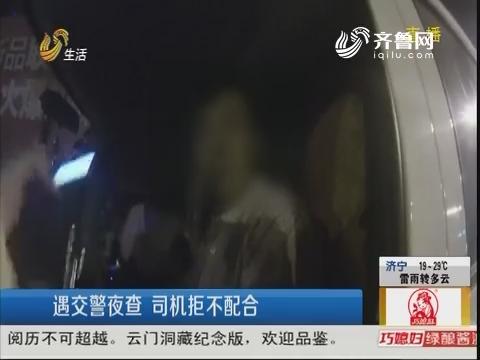 青岛:遇交警夜查 司机拒不配合