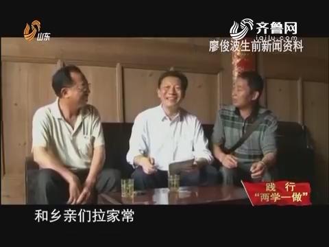 时代先锋:廖俊波——永葆为民初心