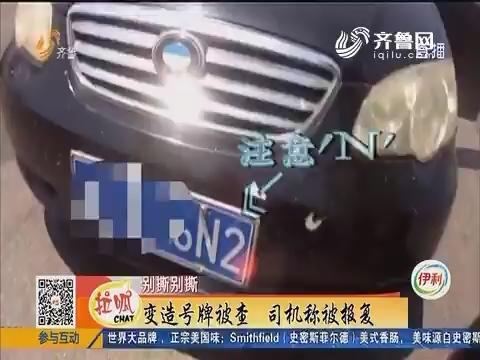 淄博:变造号牌被查 司机称被报复