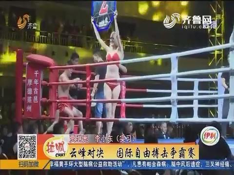 烟台:云峰对决 国际自由搏击争霸赛