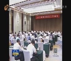 2017年海河防总工作会议在济南召开