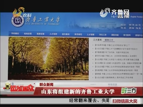 【群众新闻】好消息!山东将组建齐鲁医科大学
