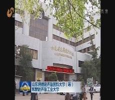 山东将组建齐鲁医科大学(筹)和新的齐鲁工业大学