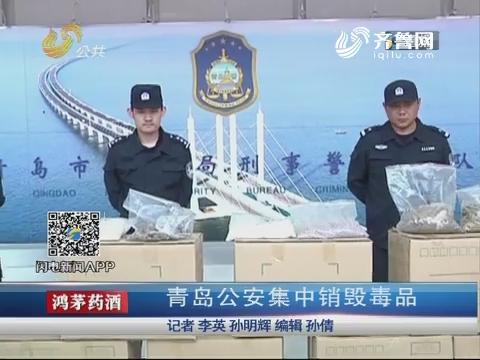 青岛公安集中销毁毒品 80多公斤毒品化为灰烬