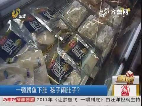 【重磅】青岛:一顿鳕鱼下肚 孩子闹肚子?