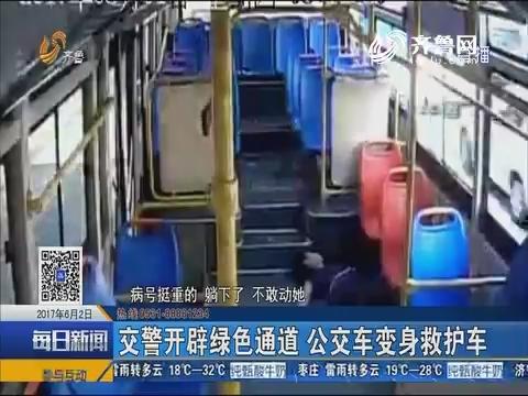 烟台:女孩公交车上晕倒 司机交警合力救援
