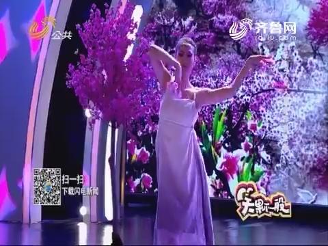 笑果不一般:花仙子动人舞姿惊艳全场