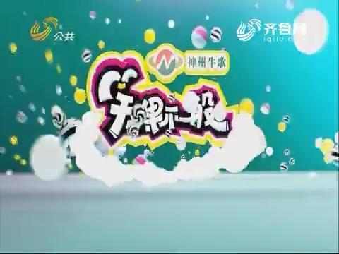 20170602《笑果不一般》:选手携搭档表演气球秀