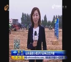 【闪电连线】山东夏收小麦济宁嘉祥正式开镰