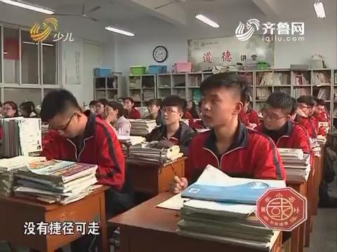 20170603《国学小名士》:国学进校园——走进临沂杏园小学