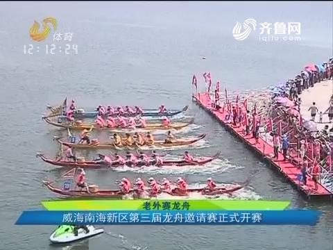 老外赛龙舟 威海南海新区第三届龙舟邀请赛正式开赛