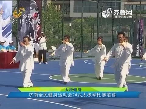 太极健身 济南全民健身运动会24式太极拳比赛落幕