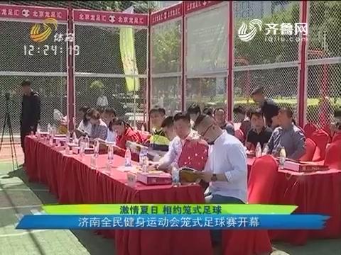 激情夏日 相约笼式足球 济南全民健身运动会笼式足球赛开幕