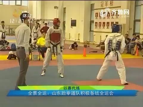 以赛代练 全景全运:山东跆拳道队积极备战全运会