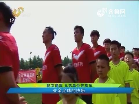 能文能武 兄弟单位齐欢乐 业余足球的快乐