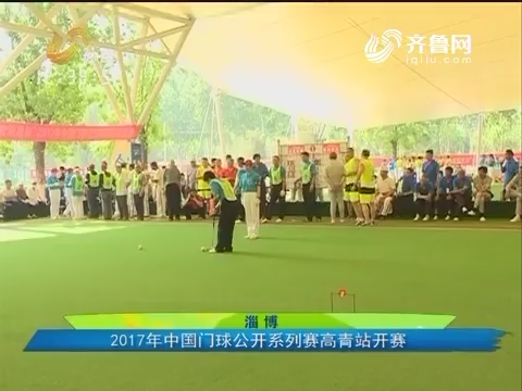 淄博:2017年中国门球公开系列赛高青站开赛