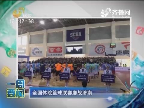 【一周要闻】全国体院篮球联赛鏖战济南