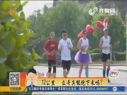 济南:整装待发 小么哥要跑马拉松