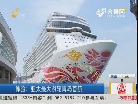 体验:亚太最大游轮青岛首航
