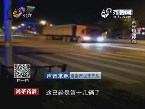 济南:深夜疯狂 平均3分钟1辆大货车闯红灯