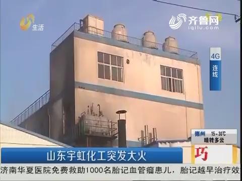 4G连线:山东宇虹化工突发大火