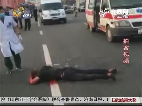 【群众新闻】淄博:疑因感情纠纷 男子刀砍两人致一人死亡