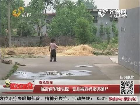 【群众新闻】临沂两岁娃失踪 竟是被后妈杀害抛尸