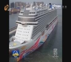 亚太最大邮轮在青岛港全球首航
