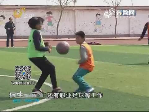 山东省发布《足球改革发展实施方案》