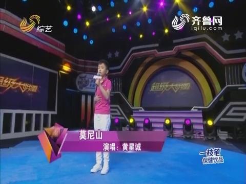 超级大明星:黄星诚演唱歌曲《莫尼山》