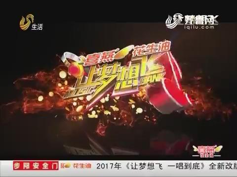 20170603《让梦想飞》:选手对评委做了什么 竟让杨波使出太极拳?