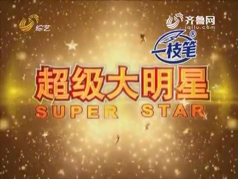 20170603《超级大明星》:拔河大作战游戏环节 两队拼死要拿胜利