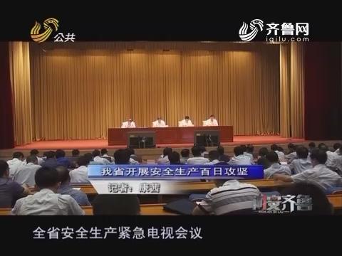 """20170603《问安齐鲁》重大交通事故触目惊心 开启安全隐患""""清零""""行动"""