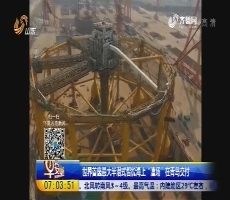 """世界第一座最大半潜式智能海上""""渔场""""在青岛交付"""