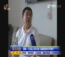 聊城:六旬老人抓小偷  手指被掰断也不撒手