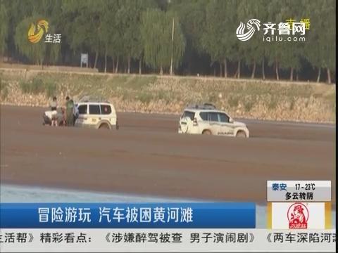 济南:冒险游玩 汽车被困黄河滩