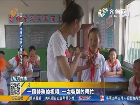 枣庄:一段特殊的视频 一次特别的帮忙