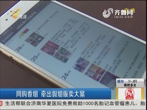 潍坊:网购香烟 牵出假烟贩卖大案