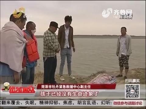 黄河菏泽段再吃人 14岁少年下水溺亡