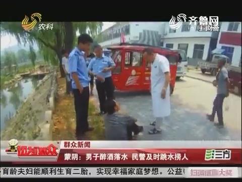蒙阴:男子醉酒落水 民警及时跳水捞人