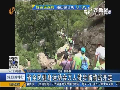 山东省全民健身运动会万人健步临朐站开走