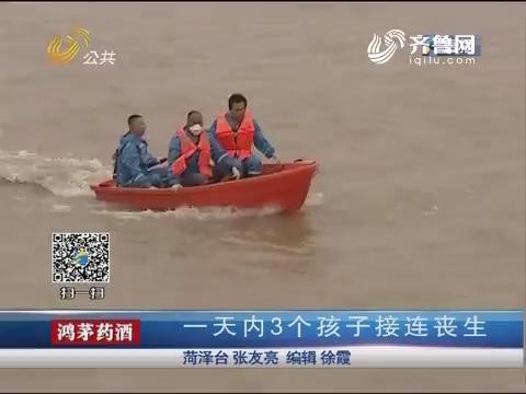 菏泽:悲痛!14岁少年黄河溺亡