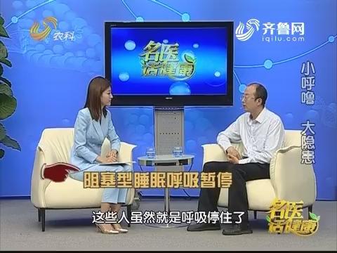 20170604《名医话健康》:小呼噜 大隐患