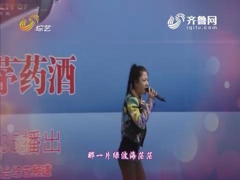 综艺大篷车:姚蓉蓉飙高音演唱《站在高岗上》