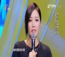 超强音浪:黄丽玲向偶像致敬 演绎歌曲的不同风格