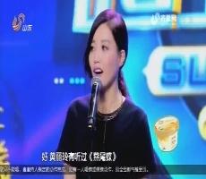 """超强音浪:游戏""""叠字KTV"""" 黄丽玲释放天性"""