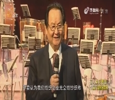 20170604《齐鲁先锋》:身边党员·共筑中国梦 党员争先锋 纺织企业家刘石桢(下)——员工是最大的财富