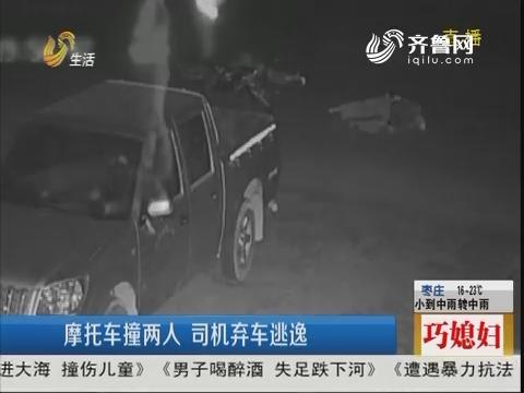 青岛:摩托车撞两人 司机弃车逃逸