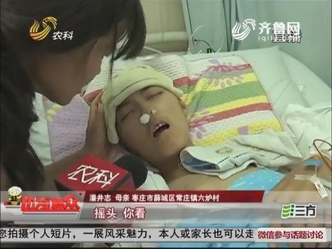 枣庄:19岁白血病男孩 要捐眼角膜