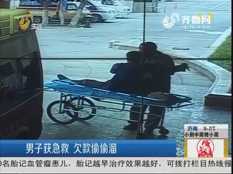 淄博:男子获急救 欠款偷偷溜